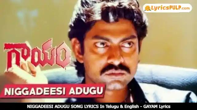 NIGGADEESI ADUGU SONG LYRICS In Telugu & English - GAYAM Lyrics