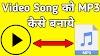 Video Ka Audio Kaise Bnaye
