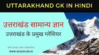 List of Glaciers in Uttarakhand - Uttarakhand GK in Hindi PDF