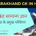 List of Glaciers in Uttarakhand - Uttarakhand GK in Hindi