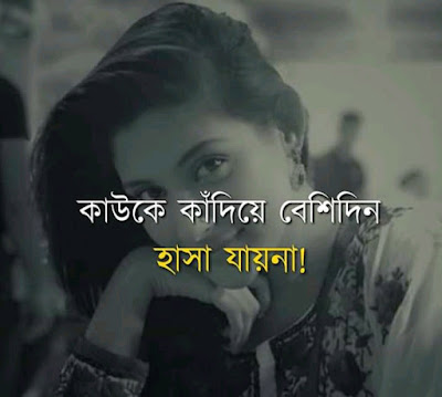 bangla shayari photo