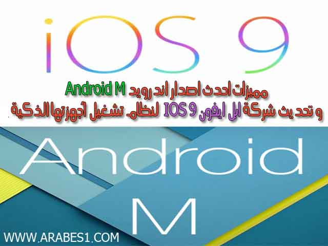 features Android M and Apple iPhone IOS 9