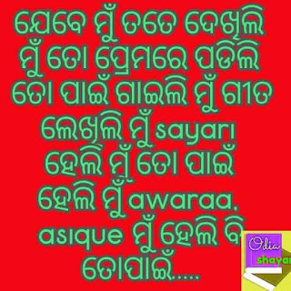 odia-love-shayari-for-youth
