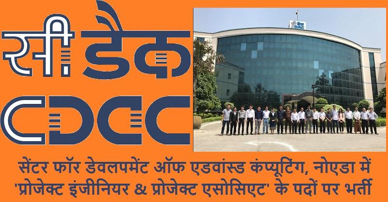 C-DAC Noida jobs 2019