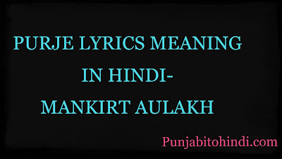 PURJE-LYRICS-MEANING-PUNJABI-TO-HINDI-MANKIRT-AULAKH