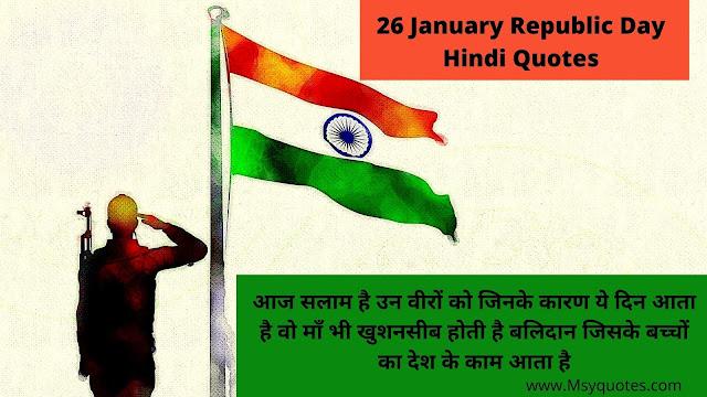 26 January Republic Day Hindi Quotes Images, Pics, Photos