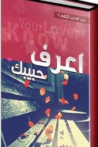 كتاب اعرف حبيبك عن الحب أتكلم - كريم الشاذلي