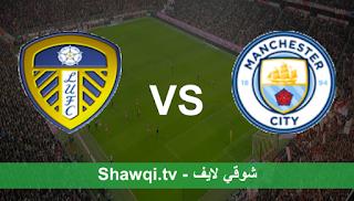 مشاهدة مباراة مانشسترسيتي وليدز يونايتد بث مباشر اليوم بتاريخ 10-4-2021 في الدوري الانجليزي