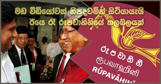 Commotion at Rupavahini yesterday ...  saying that a mud-slinging video was being produced