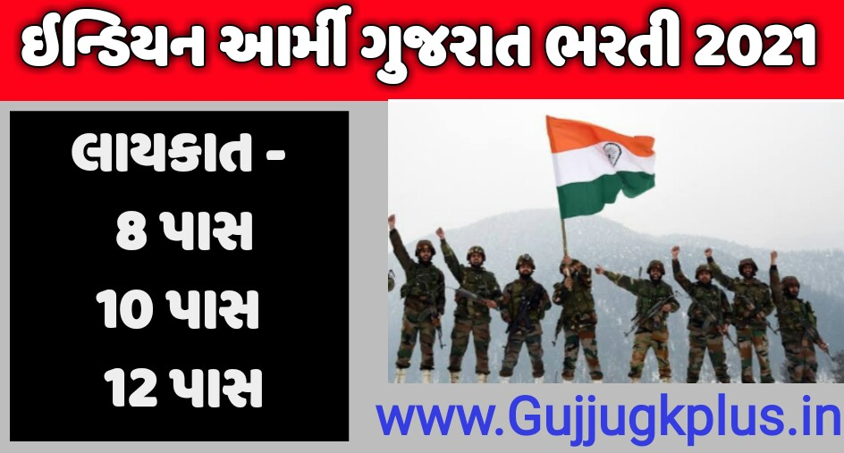 Indian Army Recruitment 2021 | Indian Army Recruitment 2021 Notification | Indian Army Bharti 2021 | Indian Army Bharti Gujarat 2021 | indian Army jobs 2021 | India Army Recruitment 2021 Apply online | Indian Army Recruitment 2021 Eligible Criteria | Indian Army Bharti All details 2021 | Indian Army Recruitment 2020-21 | Indian Army Bharti 2021 date | Inona army jobs in Gujarat | Apply for indian army recruitment 2021 | Indian army Recruitment 2021 last date |indian ay recruitment 2021 Age limit | indian army recruitment 2021 Online application