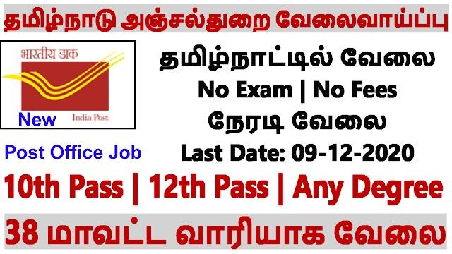 தமிழ்நாடு அஞ்சல்துறையில் அடுத்த வேலைவாய்ப்பு | Tamilnadu Post Office Jobs 2020