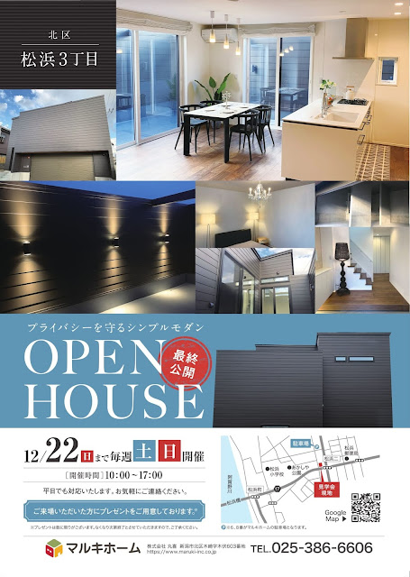 ■ OPEN HOUSE ■