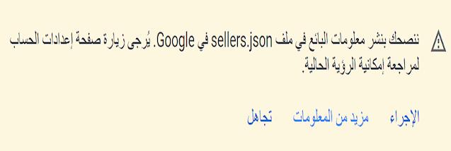 ننصحك بنشر معلومات البائع في ملف sellers.json في Google. يُرجى زيارة صفحة إعدادات الحساب لمراجعة إمكانية الرؤية الحالية.