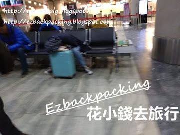 澳門機場過夜心得分享+24小時設施