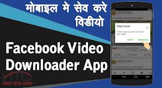 Facebook Video Downloader App ki Jankari