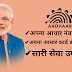 From name to address, change in Aadhar card online like this