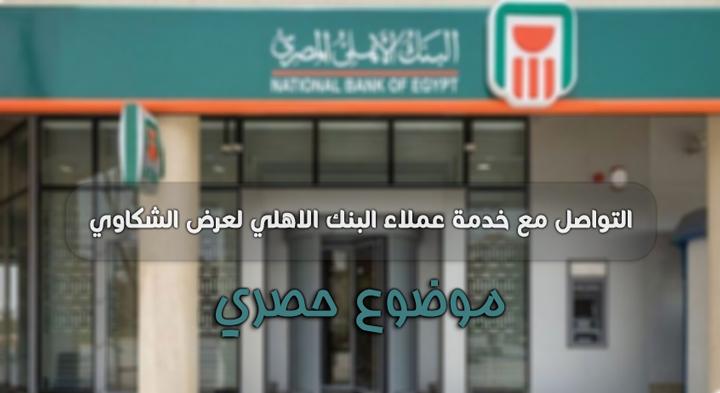 خدمة عملاء البنك الاهلي