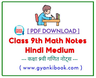 Class 9th Maths Notes In Hindi