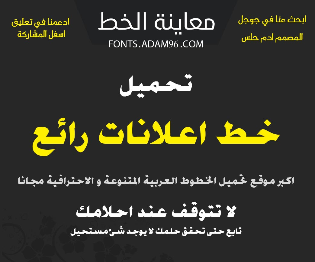 تحميل خط اعلانات رائع اجمل الخطوط العربية مجاناً Advertising Extra Bold