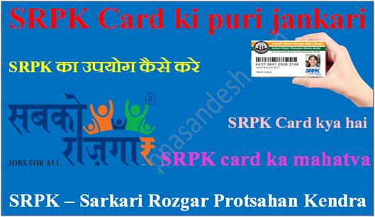 SRPK Card ki puri jankari - SRPK का उपयोग कैसे करे