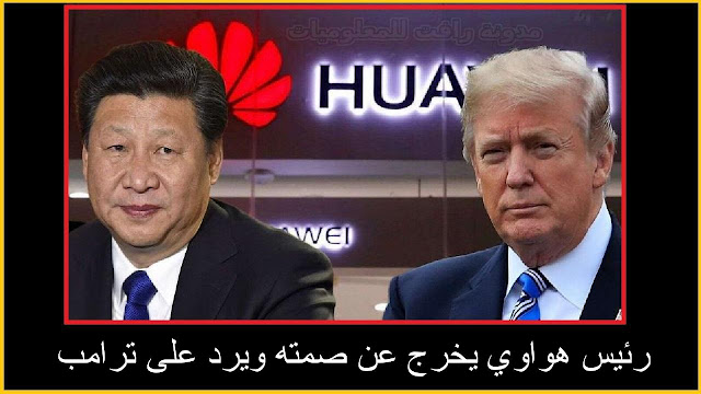 http://www.rftsite.com/2019/05/huawei-chairman-responded-to-the-ban.html