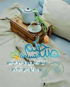 صور صباح الخير ,  مسجات صباح الخير , صور مكتوب عليها صباح الخير