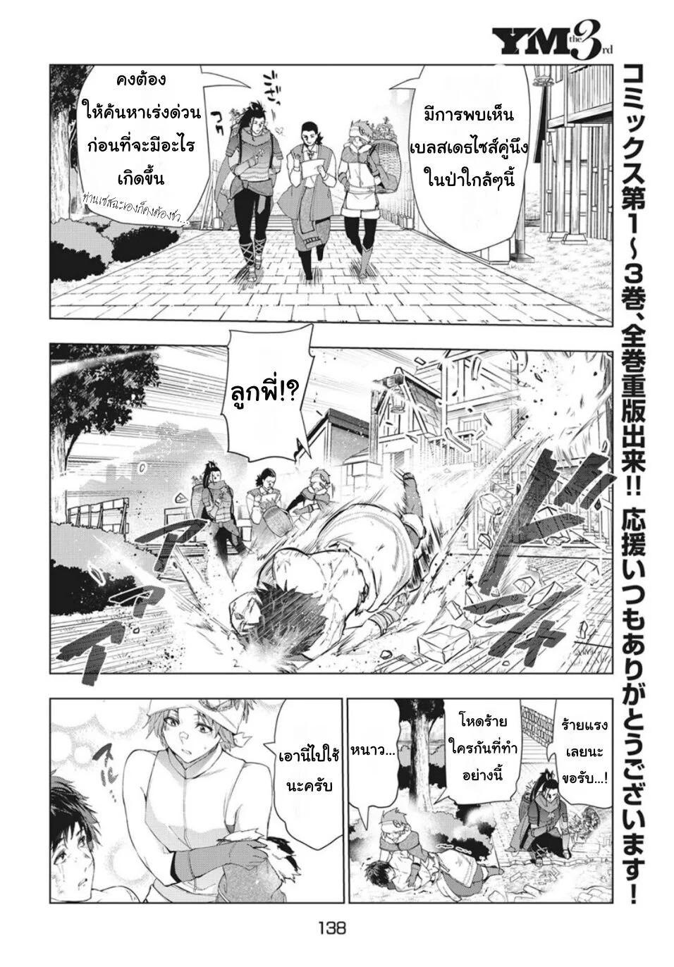 อ่านการ์ตูน Kaiko sareta Ankoku Heishi (30-dai) no Slow na Second ตอนที่ 19 หน้าที่ 3