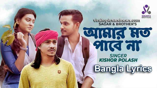 Amar Moto Pabe Na Lyrics (আমার মতো পাবে না) Kishor Polash New Song 2020