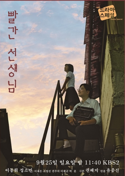 Sinopsis Drama Korea Terbaru : Red Teacher (2016)