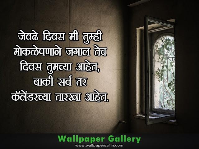 101+ Marathi Status on Life | Whatsapp Marathi Status