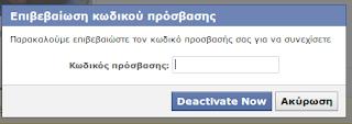 Απενεργοποιηση Facebook