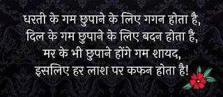 Gam Shayari
