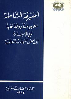 تحميل كتاب الصيرفة الشاملة، مفهومها ووظائفها مع الإشارة إلى بعض التجارب العالمية pdf مجلتك الإقتصادية