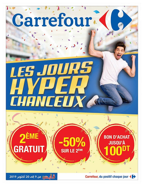catalogue carrefour tunisie gabes octobre 2019.jpg