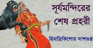 Bengali Adventure Story Book PDF
