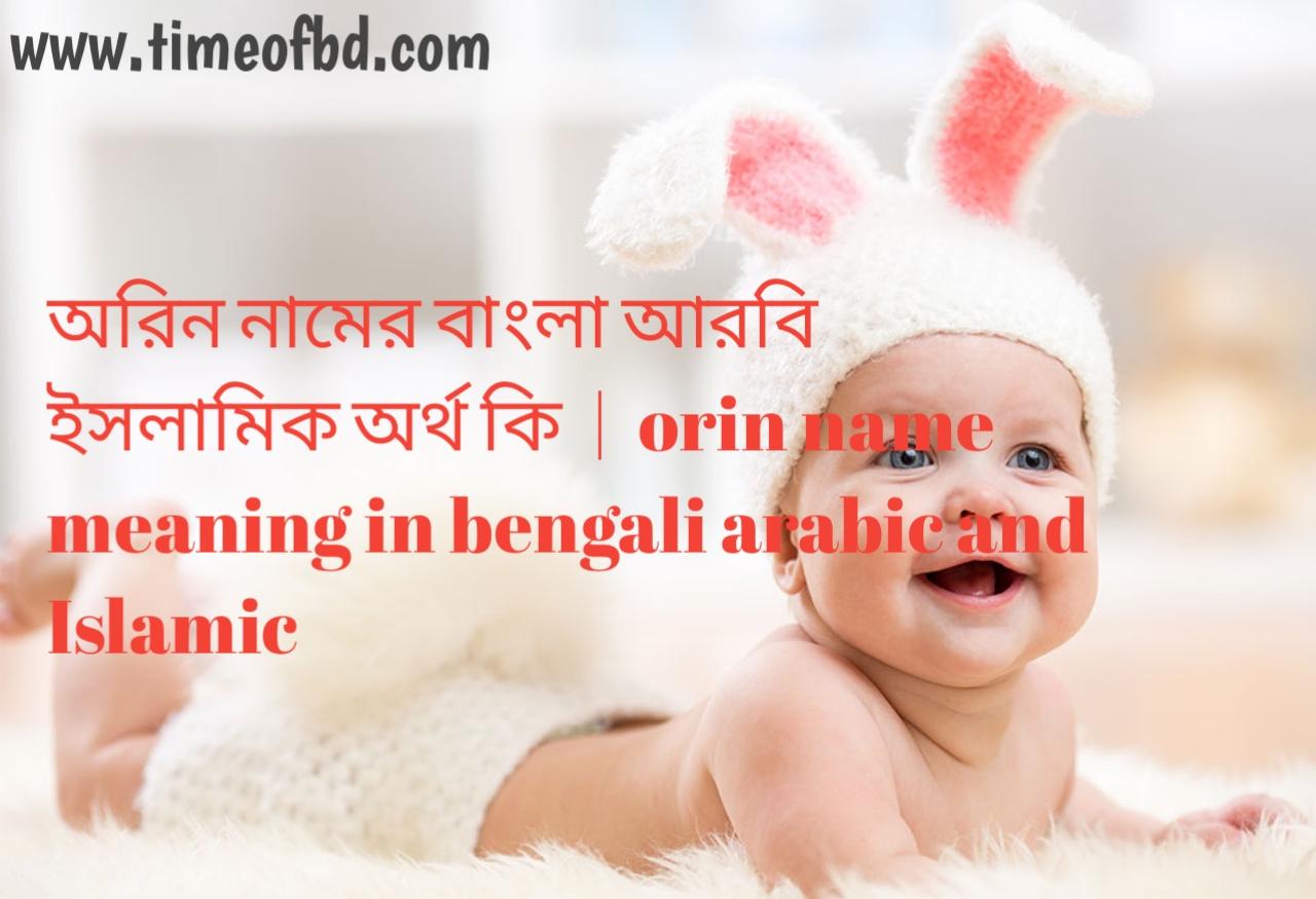 অরিন নামের অর্থ কী, অরিন নামের বাংলা অর্থ কি, অরিন নামের ইসলামিক অর্থ কি, orin name meaning in bengali