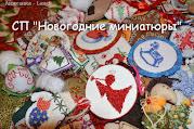 """СП """"Новогодние миниатюры""""."""