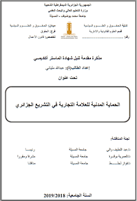 مذكرة ماستر: الحماية المدنية للعلامة التجارية في التشريع الجزائري PDF