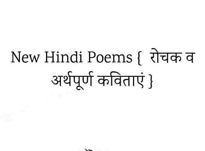 New Hindi Poems - बेहद रोचक कविताएं