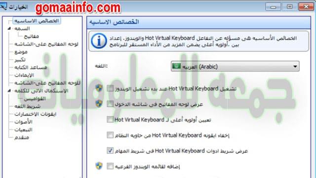 تحميل برنامج كيبورد متطور للويندوز | Hot Virtual Keyboard 8.2.3.0 Multilingual