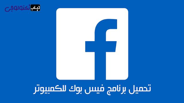 تحميل برنامج فيس بوك للكمبيوتر من ميديا فاير