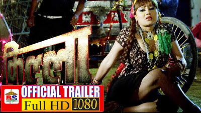KILLA || किल्ला watch full nepali movie