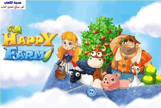 تحميل لعبة المزرعة السعيدة happy farm الاصلية والقديمة للكمبيوتر والموبايل الاندرويد برابط مباشر