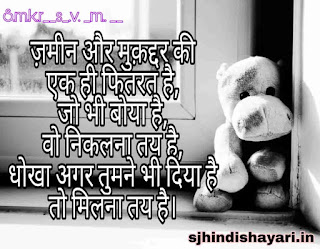 very sad and heart touching status