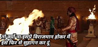 Tho kyun na ispe virajmaan hokar, mai esse firse suhagan kar du | Baahubali meme templates