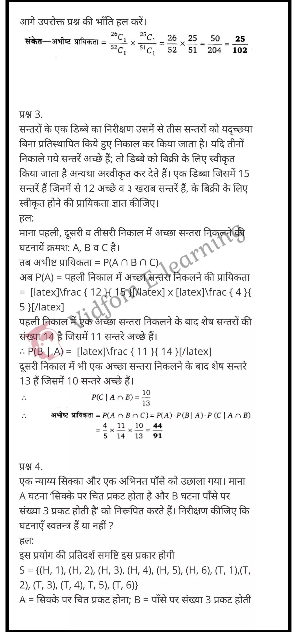 class 12 maths chapter 13 light hindi medium 10