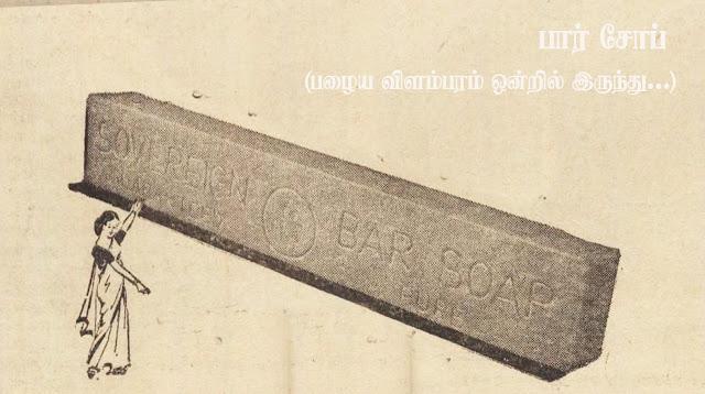 பார் சோப்