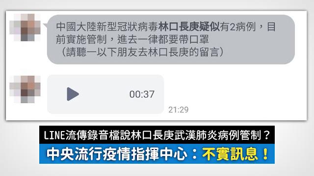 林口長庚 武漢肺炎 謠言 錄音