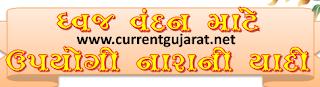 15 August-26 January Useful Nara List