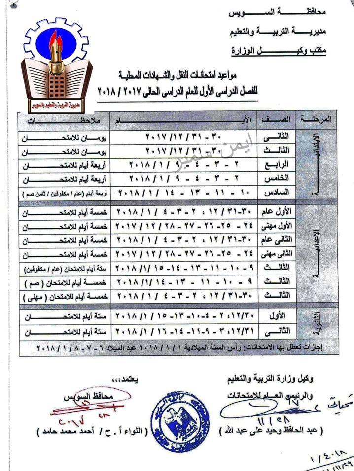 جدول امتحانات نصف العام لمحافظة السويس الترم الاول كاملا جميع المراحل (ابتدائى - اعدادى - ثانوى ) 2018